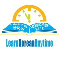 Learn Korean Anytime Anywhere (all-in-one)