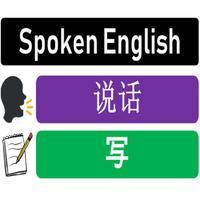 Spoken English in Chinese