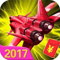 飞机 战机游戏 - 飞机大战之雷霆帝国