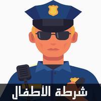 شرطة الاطفال المحترف