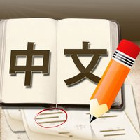 Chinese Vocabulary Quiz 123