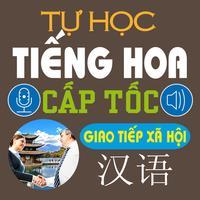 Tự học tiếng Hoa cấp tốc – Giao tiếp xã hội