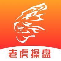 老虎操盘-专业股票资讯助手