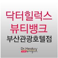 닥터힐럭스뷰티뱅크 부산관광호텔점