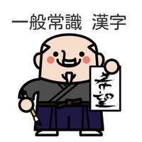 【一般常識】就職試験に出やすい漢字読み方300問 ドリル式クイズ