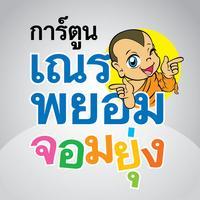 Pra-Payom Cartoon