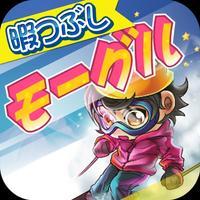 暇つぶしシリーズ モーグル(爽快ウインタースポーツゲーム!)