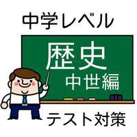 【高校入試】中学歴史・中世編 テスト/受験対策 問題集