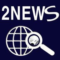 뉴스 전문 앱 2News (포털,신문,소셜미디어보다 재밌는 앱)