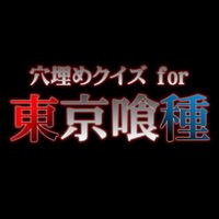 Fill-in-the-blank quiz for Tokyo ghoul