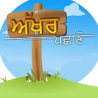 Akhar Pachano Paid App
