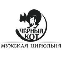 """Мужская цирюльня """"Черный Кот"""""""