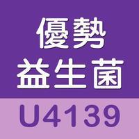 優勢益生菌U4139:長壽綿延