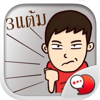 Football Fans Cheer Stickers Keyboard By ChatStick