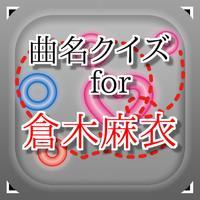 曲名for 倉木麻衣 ~穴埋めクイズ~