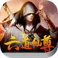 Six Dian Xianzun - the classic