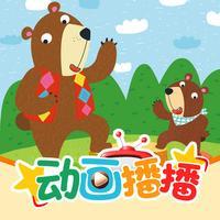熊大大和熊小小