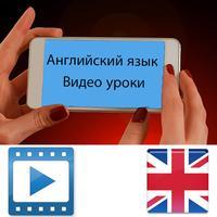 Учим Английский язык: Видео уроки