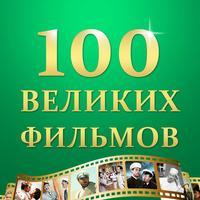 100 великих фильмов, которые нужно посмотреть