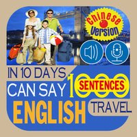 10天会说1000英语短句 - 旅游 (In 10 days can say 1000 English Sentences – Travel English)