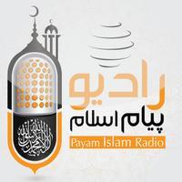 پیام اسلام