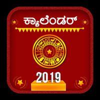 Kannada Panchang 2019