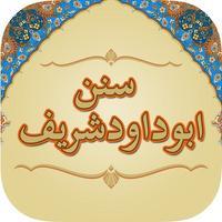 Sunan Abu Dawud - سنن ابو داود شریف - Arabic English Urdu