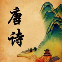 唐诗三百首名家名师朗诵免费版HD - 诗句注释+韵译+赏析+有声朗读