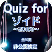 Quiz for『ゾイド~ZOIDS~』非公認検定 全80問