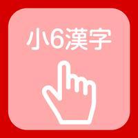 Kanji of the 6th grade of elementary school