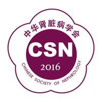 CSN2016-会议资讯全收录-会议日程随时查看