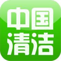 中国清洁行业门户