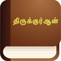 Tamil Quran (Holy Qur'an in Tamil)