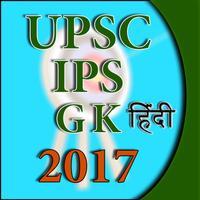 IAS and UPSC GK 2017 Hindi