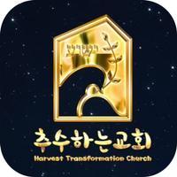 추수하는교회 주보앱