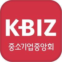 KBIZ 중소기업중앙회 회원수첩