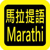 Marathi Audio Bible 马拉提语圣经