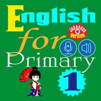 English for Primary 1 (小学校英語)