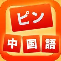 ピン 中国語 HD
