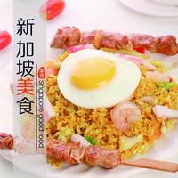 新加坡菜大全 - 新加坡美食
