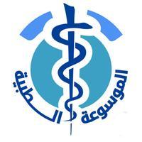 الموسوعة الطبية الحديثة