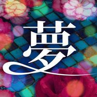 ムズキュン恋愛小説!名前変換でオトナ女子の夢小説