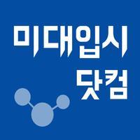 미대입시닷컴