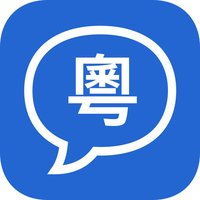 Yue Speech - Pronouncing Chinese Words For You