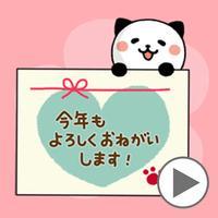Kitty Panda NewYear Move
