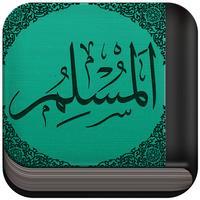 Sahih Muslim - صحيح المسلم