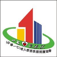 中華一七長照協會商城