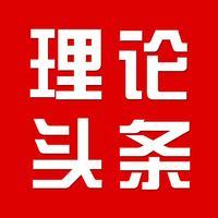 理论头条-重庆日报客户端