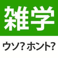 雑学・豆知識クイズ - ウソホント