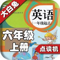 小学英语六年级上册 - 英语复读机 - 同步英语教材助手小学生英语